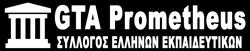 Greek Teachers Association Logo
